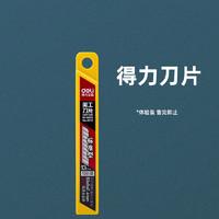 deli 得力 2054 刀片 美工刀片 10片/盒