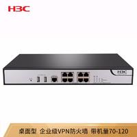 粉丝价 : H3C 新华三 F100-C-A5 8口 全千兆桌面型多功能安全管理企业级SSLVPN防火墙 带机量70-120