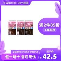 Bigen 美源 日本进口hoyu美源bigen染发剂花果香味植物染发膏不伤发