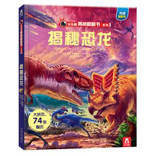 《揭秘恐龙 乐乐趣揭秘翻翻书系列》