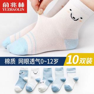 YUZHAOLIN 俞兆林 儿童夏季网眼中筒袜子 10双装