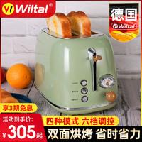 德国Wiltal烤面包机家用小型早餐机吐司机烤土司片三明治机多士炉