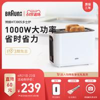 BRAUN 博朗 Braun/博朗 HT3005多士炉烤面包机家用全自动早餐机小型烤吐司机