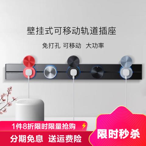 优必克 轨道插座可移动电力厨房家用轨道无线不带线明装排插拖线板陨石黑/深空灰/银色
