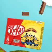 Nestlé 雀巢 奇巧KitKat 牛奶巧克力 36g*2盒
