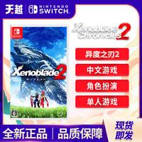 Nintendo 任天堂 Switch NS游戏 异度神剑2 异度之刃2 中文