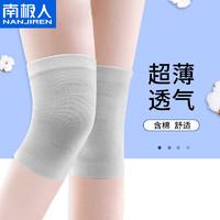 Nan ji ren 南极人 护膝春夏通用一对装