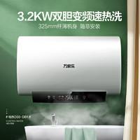 macro 万家乐 D60-DB1 电热水器