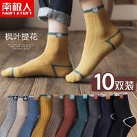 京东PLUS会员 : Nan ji ren 南极人 10双装 文艺新枫标 撞色抽条男士袜子男袜 枫叶中筒