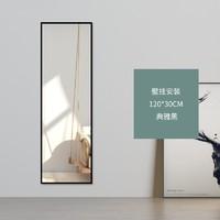 和荣轩 全身镜 壁挂安装 120*30cm