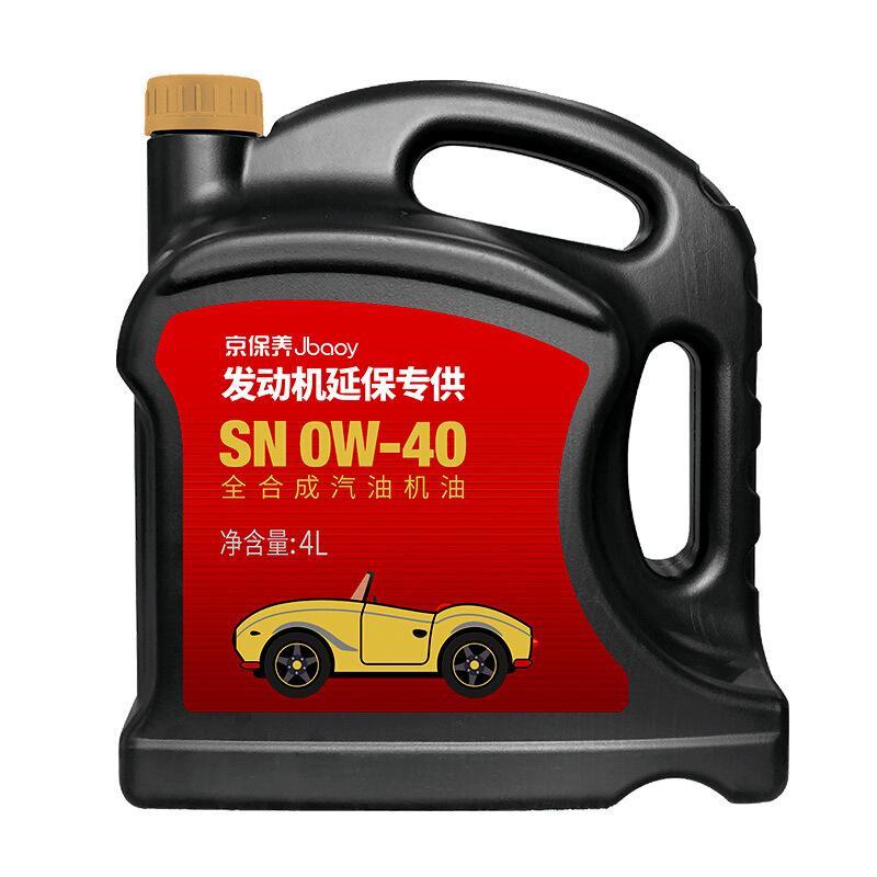 统一润滑油 京保养 发动机延保专供款 全合成机油 0W-40 SN级 4L