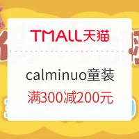 促销活动:天猫精选 calminuo旗舰店 童装暑假清仓