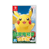 Nintendo 任天堂 Switch NS游戏 精灵宝可梦 let's go 皮卡丘 中文 全新
