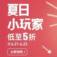 促销活动:天猫精选 adidas儿童官方旗舰店 618返场