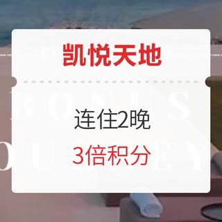 凯悦Q3促销即将开启!