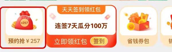 京东 领券中心 预约6月25日领257元礼包