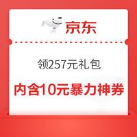 移动端:京东 领券中心 预约6月25日领257元礼包