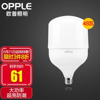 OPPLE 欧普照明 LED灯泡节能灯泡 E27大螺口家用商用大功率光源工矿灯 48瓦白光球泡