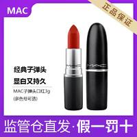 M·A·C 魅可 MAC/魅可 子弹头口红 3g