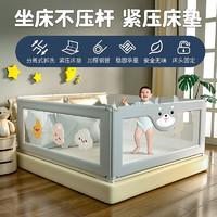 BEI JESS 贝杰斯 婴幼儿防摔床围护栏 1.8m