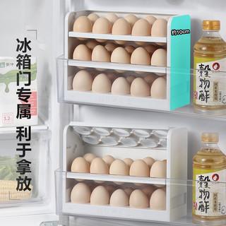FUXIN 芙昕 创意翻转三层冰箱鸡蛋收纳盒