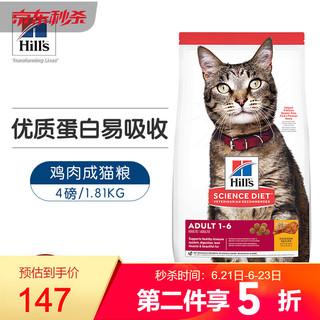 Hill's 希尔思 Hills希尔思猫粮 鸡肉成猫粮4磅/1.81kg
