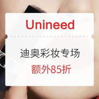 Unineed中文官网 Dior迪奥全线彩妆专场 额外85折
