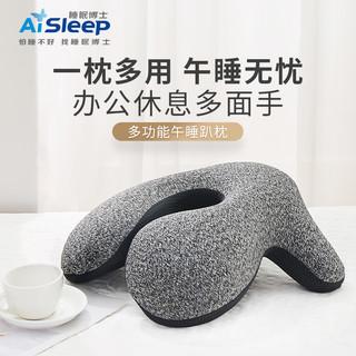 Aisleep 睡眠博士 AiSleep) 升级版多功能午睡趴枕 午睡神器抱枕趴枕 学生办公抱枕
