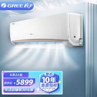 GREE 格力 3匹 京韵 新能效 变频 自清洁 快速冷暖 壁挂式 客厅商铺 空调挂机KFR-72GW/NhIe3BAj以旧换新