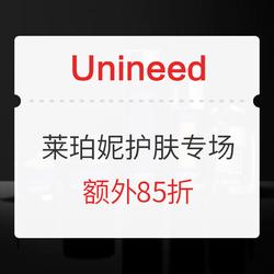 Unineed中国官网 精选LaPrairie莱珀妮 护肤促销专场