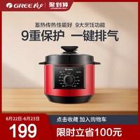 GREE 格力 煮饭锅CY-40X66C压力煲4L小型迷你高压锅官方旗舰店正品5-6人