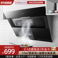 Vanward 万和 320A侧吸式抽油烟机家用厨房吸油机壁挂式大吸力小型特价玻璃
