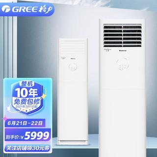 GREE 格力 3匹 云佳 新能效 变频 快速冷暖 自清洁 客厅空调立式方形柜机KFR-72LW/NhGh3B以旧换新