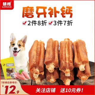 LINGGE 领格 狗狗磨牙棒耐咬洁齿狗骨头宠物除口臭金毛幼犬大型犬泰迪补钙零食