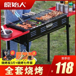 原始人 烧烤架烧烤炉户外木炭家用烤肉工具烤架烤炉用品无烟碳烤架子炉子