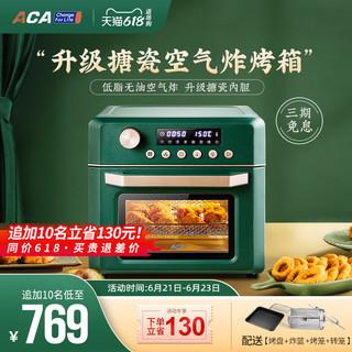 ACA 北美电器 空气搪瓷炸电烤箱家用小型大容量多功能烘焙家庭全自动18A-1