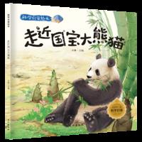 科学启蒙绘本 原创手绘故事科普读物 大自然的奥秘奇妙的科学幼儿童绘本3-9岁少儿科普图画书 走进国宝大熊猫