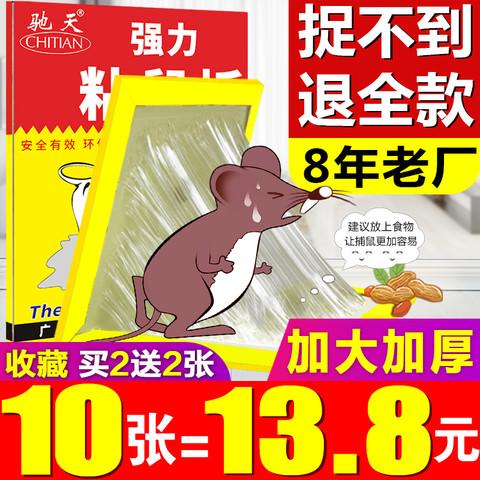 CHITIAN 驰天 强力粘鼠板抓粘大老鼠贴沾胶笼灭捕鼠老鼠克星强力正品家用一窝端