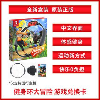 国行 任天堂 Switch NS游戏 健身环大冒险 体感游戏 仅国行机使用