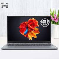 Lenovo 联想 小新15 2020 锐龙版 15.6英寸笔记本电脑(R5-4600U、16GB、512GB SSD)
