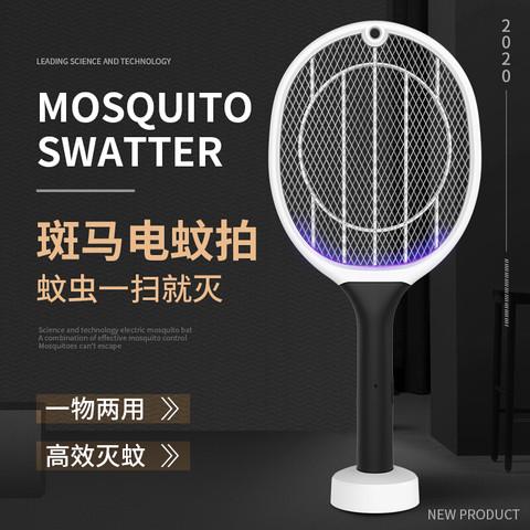 电蚊拍灭蚊灯锂电池二合一 三层大网面