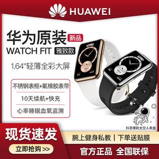 百亿补贴:华为手表Watch Fit智能雅致运动健康心率检测男女抖音太空人表盘(需用券)