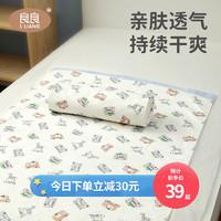 L-LIANG 良良 隔尿垫婴儿防水可洗苎麻床垫夏天透气新生宝宝防漏隔夜床单