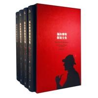 《福尔摩斯探案全集》(套装 共4册)