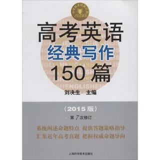 高考英语经典写作150篇 新华书店正版畅销图书籍  文轩网