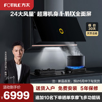 FOTILE 方太 [新品]方太P1+TH28B抽油烟机燃气灶套餐烟机灶具套装官方旗舰店