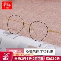 潮库 多边形防辐射眼镜男女款 防蓝光近视眼镜电脑手机护目镜眼镜框架 2171 黑金色 配1.61防蓝光镜片(0-800度)