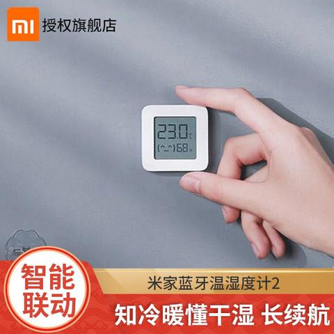 miaomiaoce 秒秒测 小米米家电子温湿度计2家用室内婴儿房高精度温湿度计