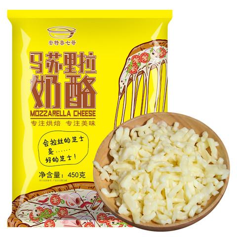 安特鲁七哥 马苏里拉奶酪450g(芝士 芝士碎 再制干酪 披萨西式烘焙原料冷冻 核酸已检测)