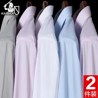 KAISIDI 冰丝衬衫男长袖免烫抗皱薄款商务正装西装内搭莫代尔白色衬衣夏季